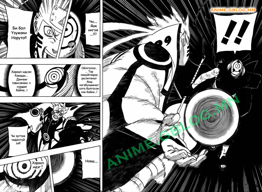 Japan Manga Translation - Naruto - 598 - Into Pieces!!! - 13